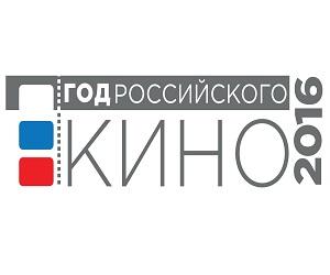 logotip_dlya_goda_rossijskogo_kino