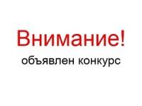 obyavlen_konkurs_na_luchshij_logotip